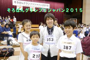 そろばんグランプリジャパン2015