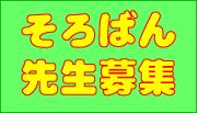 sennseibosyuu