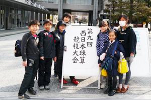 第9回西日本珠算競技大会