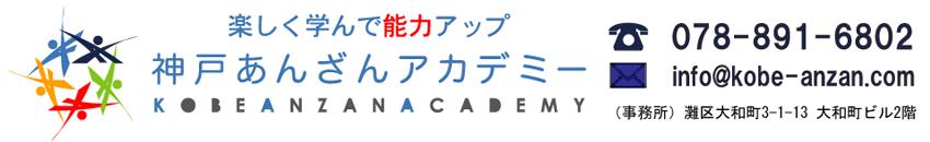神戸あんざんアカデミー|神戸市灘区のそろばん教室