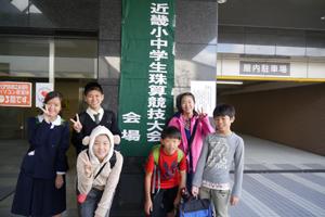 近畿小中学生珠算競技大会2014